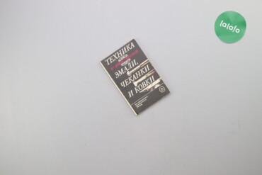 """Книги, журналы, CD, DVD - Киев: Книга """"Техника художественной эмали, чеканки и ковки""""    Палітурка: м'"""