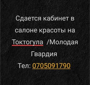 Сдается кабинет в салоне красоты на Токтогула /Молодая Гвардия  под ко в Бишкек