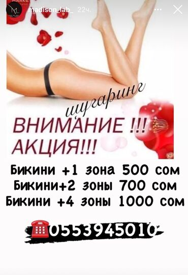 сахарная эпиляция зон в Кыргызстан: !!!АКЦИЯ!!! Шугаринг Ваксинг Бикини + 1 зона Бикини + 2 зоны