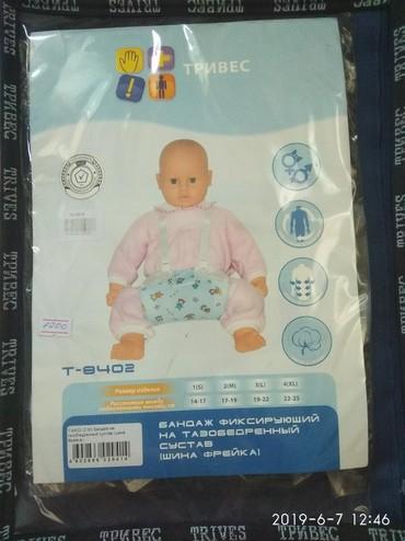 Другие товары для детей в Беловодское: Шина фрейка два чехла очень удобно при стирки отдам за 900 торг