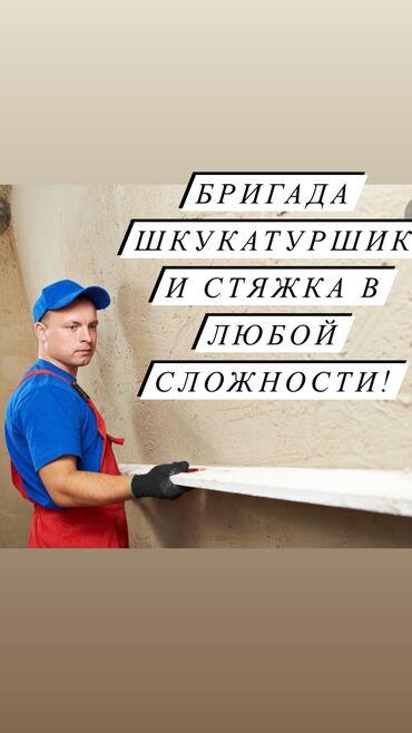 керамогранит бишкек in Кыргызстан   ОТДЕЛОЧНЫЕ МАТЕРИАЛЫ: Бригада делает штукатурку и стяжку!!Стяжка полов