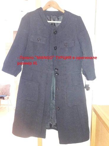 """- Пальто """"MANGO"""" ТУРЦИЯ в оригинале размер XL - 4500с. в Бишкек"""