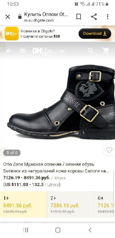 ботинки на шнурках в Азербайджан: Мужские ботинки 43