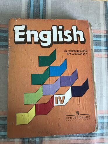 Английский язык  Верещагина IV