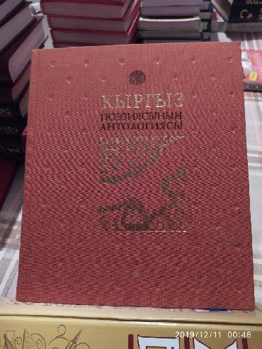 "електронні книги в Кыргызстан: Продаю книги 2-тома ""КЫРГЫЗ поэзиясынын антологиясы"" цена за два тома"