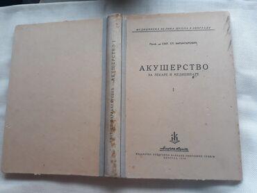 Akuserstvo dr. barjaktarovic 1950. god. knjiga udobrom stanju
