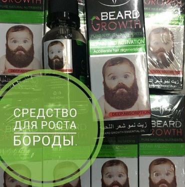 Средство для роста бороды. в Бишкек