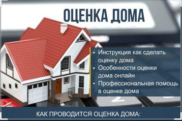 Оценка. Дом, квартиры, авто, для гос. пошлин