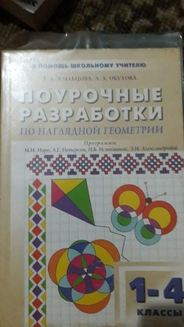 Хороший занимательный материал для в Бишкек