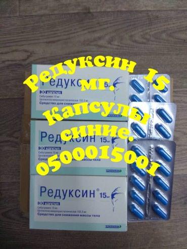 Редуксин 15 мг. Капсулы синие.30 капсул. в Бишкек