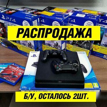 диски для плейстейшен 4 в Кыргызстан: Осталось 1шт. Распродажа PS4 slim 500gb, б/у,  в отличном состоянии