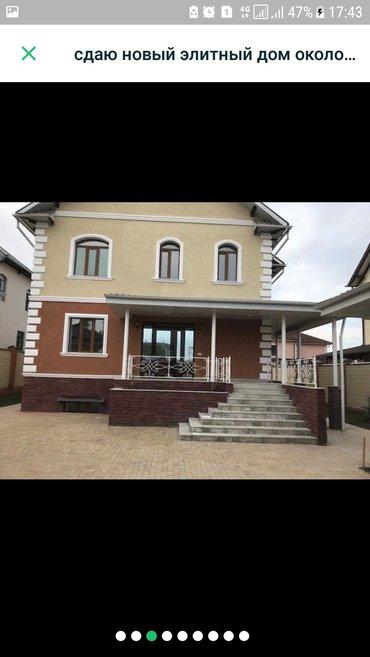 Сдаю очень хорошую особняк в Бишкек