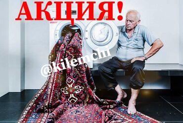 Стирка ковров   Ковролин, Палас, Ала-кийиз Самовывоз, Бесплатная доставка, Платная доставка
