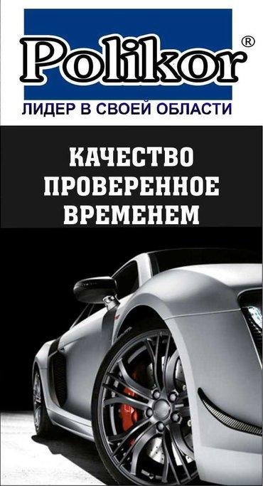 Автомобильная шпатлёвка Polikor в Бишкек