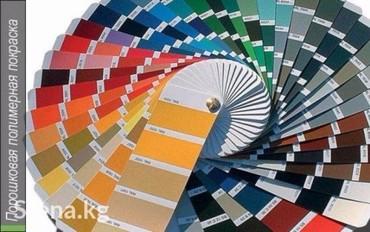 string art в Кыргызстан: Полимерная покраскапорошковая покраскаокрашиваем полимерно порошковой