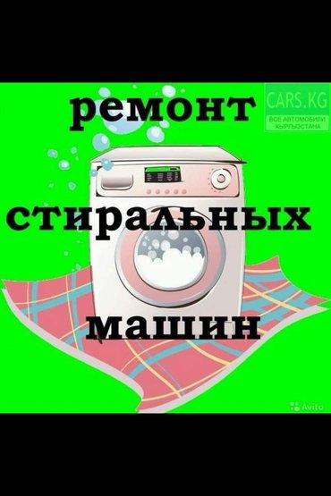 Профессиональный ремонт стиральных машин в Бишкек