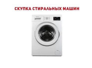 Скупаю б/у и не рабочие стиральные в Бишкек