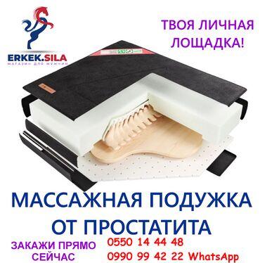 лошади бишкек в Кыргызстан: Массажная подушка для мужчин от простатита  массажная подушка - устран