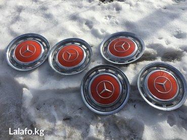Куплю металлические колпаки на мерседес бенц w123. Как на фото. в Бишкек