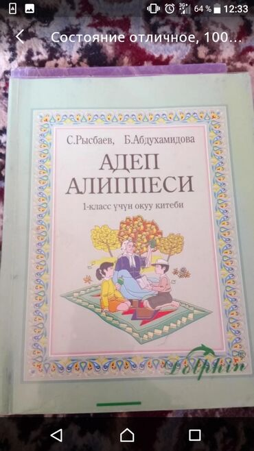 Спорт и хобби - Чалдавар: Продаю книги новые, по 100 сом каждая. Кара-балта