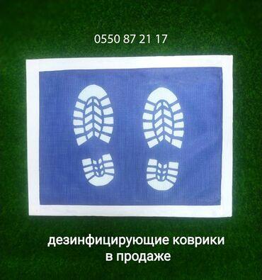 Медтовары - Ош: Дезинфицирующие коврики в наличии и на заказ