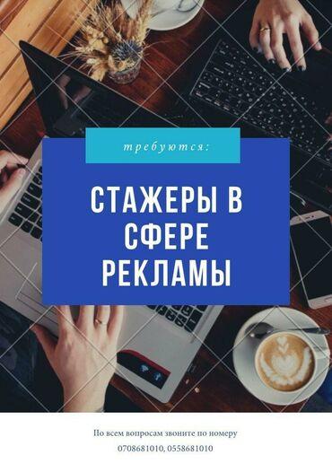 подработка для подростков в бишкеке в Кыргызстан: Подработка для студентов в офисе. В коммерческую компанию Линда, на