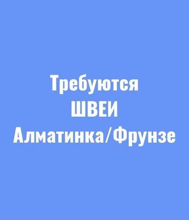 работа в бишкеке для подростков 15 лет в Кыргызстан: Швея, швеи надом керек! Требуются швеи, швея в швейный цех. Шьём