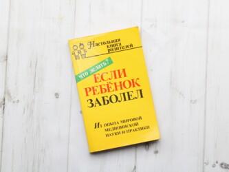 Книга Поликарпова А.И Что делать? Если ребенок заболел. Из опыта миров