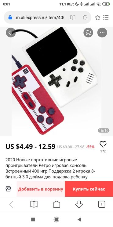 Куплю Game Boy.Точно такой-же как на фото,заказанный с Алиекспреса или