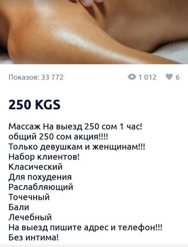 платье для женщин в Кыргызстан: Массаж Массаж Только для девушек и женщин все виды массажа без интима