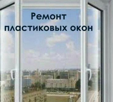 Ремонт и заказ окон и дверей(temiri qapi в Bakı