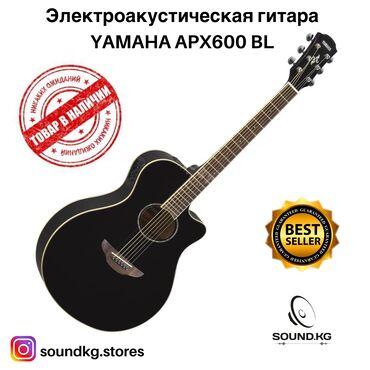 Электроакустические гитары Yamaha APX600 - это бест селлер в мире по п