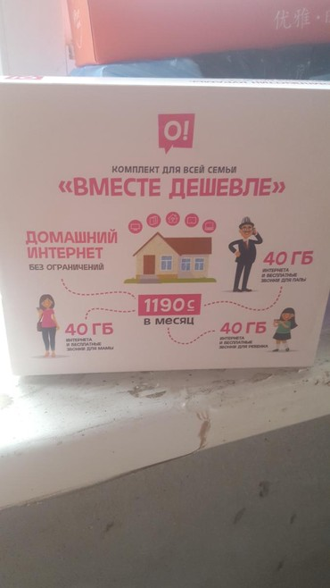 юсб вай фай в Кыргызстан: Продаю вай фай роутэр цена договорная.ватсап