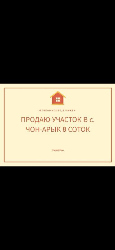 Продам - Бишкек: Продам 8 соток Строительство от собственника