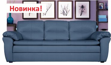 Диван Римини. Сделано в России! в Бишкек