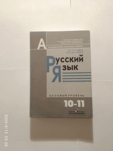 36 объявлений: Продаю учебник по Русский язык для 10-11 классов . учебник отличном
