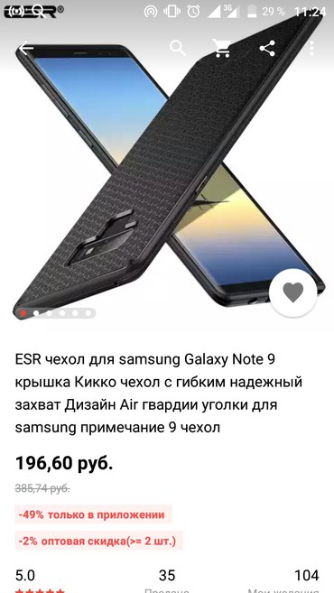 Чехол для Samsung Galaxy Note 9 в Душанбе