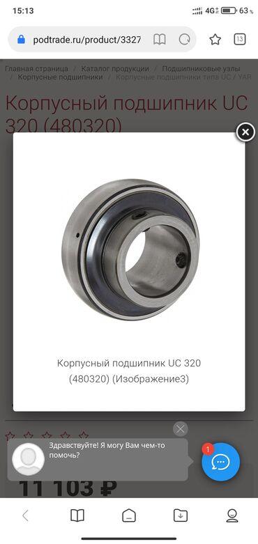 купить бмв 320 в Кыргызстан: Корпусный подшипник UC 320 2 штуки