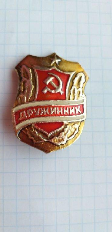 """Значки - Кыргызстан: Значок """"ДРУЖЕННИК"""". СССР"""