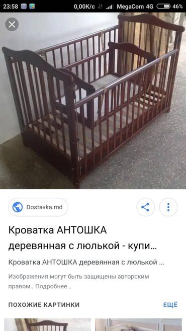 Продаю детскую кроватку. Дерево. в Бишкек