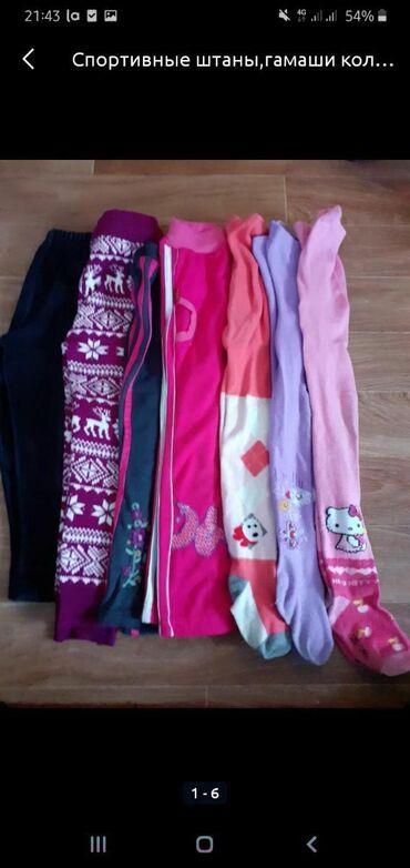 Колготки, штаны ромашки для девочки на 3-4-5 лет. В хорошем состоянии