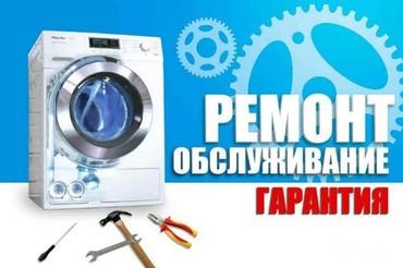 капсульная кофемашина bosch tassimo vivy в Кыргызстан: Качественный ремонт стиральных и посудомоечных машин с