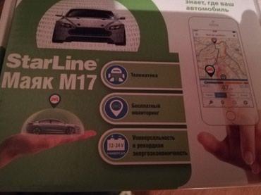 GPS маяк с функцией блокировки автомобиля (starline) в Бишкек