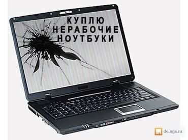 аккумуляторы в бишкеке в Кыргызстан: Алабыз ноутбук иштебеген бузулган сынган  ноутбук алабыз запчасть чалг