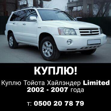 тойота ист в Кыргызстан: Toyota Highlander 3 л. 2003