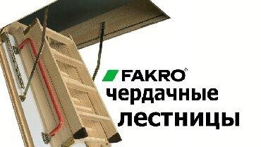 лестница бишкек в Кыргызстан: ЧЕРДАЧНАЯ ЛЕСТНИЦА! Лестница на чердак Мансарды загородных домов и дач