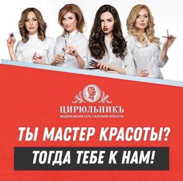 Салоны красоты в Кыргызстан: Косметолог. С опытом. Процент