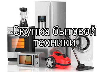 jelektroschetchik-odnofaznyj-so-i446 в Кыргызстан: Скупка бытовой техникиХолодильникиСтиральные машиныГазовые