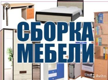 Сборка/разборка/перевозка мебели в Бишкек