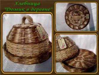 Аксессуары для кухни - Кыргызстан: Хлебницы плетеные, ручной работы